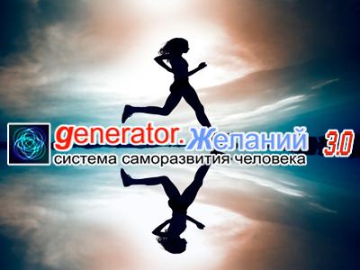 Бесплатный Вебинар по знакомству с Системой ГЕНЕРАТОР ЖЕЛАНИЙ!